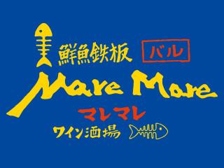 鮮魚鉄板バル MareMare